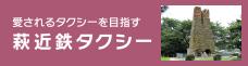 """萩近鉄タクシー"""""""