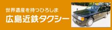 広島近鉄タクシー